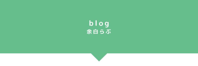 blog【余白らぶ】はこちら