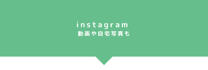 instagram【mittystyle】へのリンク